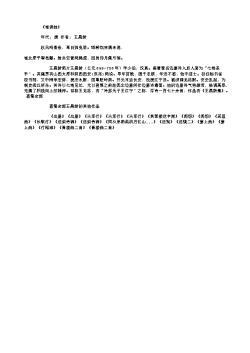 《城傍曲》(唐.王昌龄)原文、翻译、注释及赏析