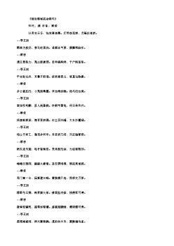 《晚秋郾城夜会联句》(唐.韩愈)
