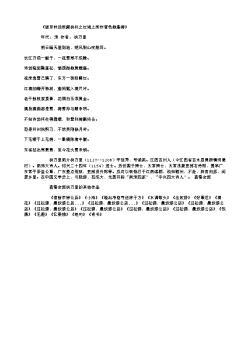 《跋京仲远所藏杨补之红绫上所作著色掀篷梅》(南宋.杨万里)