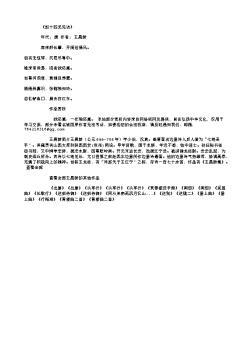 《赵十四兄见访》(唐.王昌龄)原文、翻译、注释及赏析