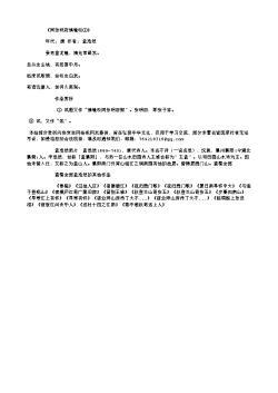 《同张明府清镜叹①》(唐.孟浩然)原文、翻译、注释及赏析