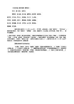 《乐府杂曲·鼓吹铙歌·晋阳武》(唐.柳宗元)