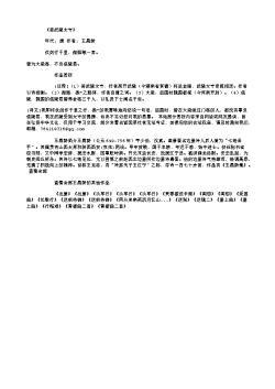 《答武陵太守》(唐.王昌龄)原文、翻译、注释及赏析