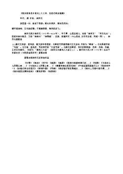《朗州窦常员外寄刘二十八诗,见促行骑走笔酬》(唐.柳宗元)