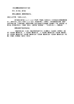 《发孔镇晨炊漆桥道中纪行十首》_6(南宋.杨万里)