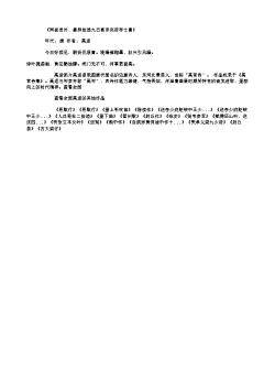《同崔员外、綦毋拾遗九日宴京兆府李士曹》(唐.高适)