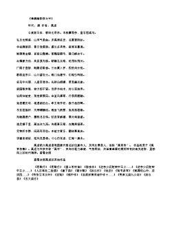 《奉酬睢阳李太守》(唐.高适)
