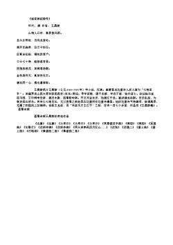 《诸官游招隐寺》(唐.王昌龄)原文、翻译、注释及赏析