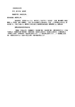 《送张郎中迁京》(唐.孟浩然)原文、翻译、注释及赏析