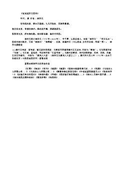 《省试观庆云图诗》(唐.柳宗元)