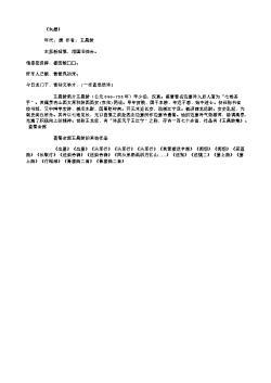 《失题》_3(唐.王昌龄)原文、翻译、注释及赏析