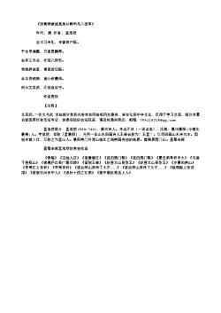 《送莫甥兼诸昆弟从韩司马入西军》(唐.孟浩然)原文、翻译、注释及赏析