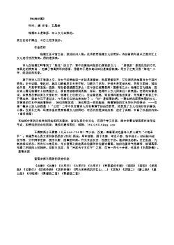 《咏浣纱溪》(唐.王昌龄)原文、翻译、注释及赏析