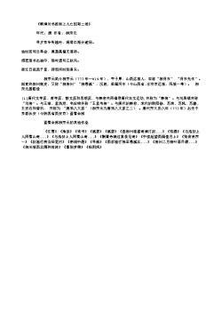 《韩漳州书报彻上人亡因寄二绝》(唐.柳宗元)