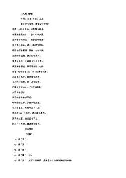 《九歌 湘君》(战国.屈原)
