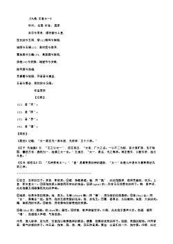 《九歌 东皇太一》(战国.屈原)