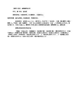 《题李十四庄,兼赠綦毋校书》(唐.孟浩然)原文、翻译、注释及赏析