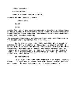 《送桂州严大夫同用南字》(唐.韩愈)