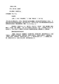 《送朱大入秦》_2(唐.孟浩然)原文、翻译、注释及赏析