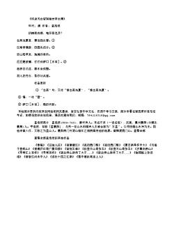 《将适天台留别临安李主薄》(唐.孟浩然)原文、翻译、注释及赏析