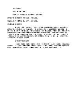 《将发洛中枉令狐相公手札兼辱二篇宠行以长句》(唐.韩愈)