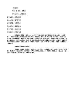 《悲哉行》(唐.王昌龄)原文、翻译、注释及赏析