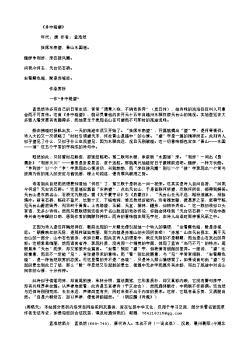 《舟中晓望》(唐.孟浩然)原文、翻译、注释及赏析