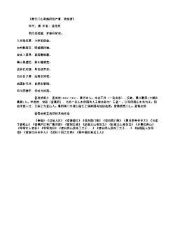 《题云门山寄越府包户曹、徐起居》(唐.孟浩然)原文、翻译、注释及赏析