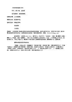 《和张明府登鹿门作》(唐.孟浩然)原文、翻译、注释及赏析