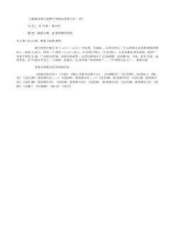 《跋虞丞相与赵撙节使帖还其犹子济二首》(南宋.杨万里)