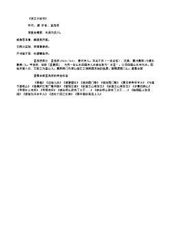 《送王大校书》(唐.孟浩然)原文、翻译、注释及赏析