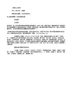 《送高三之桂林》(唐.王昌龄)原文、翻译、注释及赏析