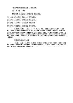 《酬鸿胪裴主簿雨后北楼见赠 [一作高适诗]》(唐.王昌龄)原文、翻译、注释及赏析