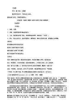 《出塞》(唐.王昌龄)原文、翻译、注释及赏析