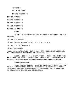 《初春汉中漾舟》(唐.孟浩然)原文、翻译、注释及赏析