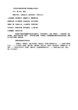 《同吕员外酬田著作幕门军西宿盘山秋夜作》(唐.高适)