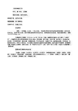 《送李棹游江东》(唐.王昌龄)原文、翻译、注释及赏析