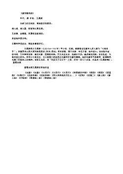 《题净眼师房》(唐.王昌龄)原文、翻译、注释及赏析