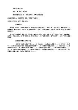 《晚登江楼有怀》(唐.孟浩然)原文、翻译、注释及赏析