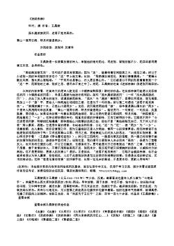 《送柴侍御》(唐.王昌龄)原文、翻译、注释及赏析