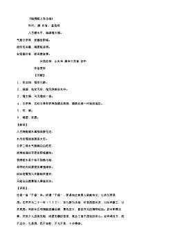 《临洞庭上张丞相》(唐.孟浩然)原文、翻译、注释及赏析