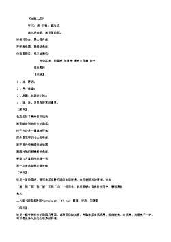 《过故人庄》(唐.孟浩然)原文、翻译、注释及赏析