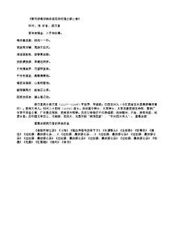 《朝天续集和陆务观见贺归馆之韵二首》(南宋.杨万里)