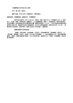 《秋晨同淄川毛司马秋九咏·秋菊》(唐.骆宾王)