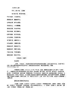 《从军行二首》(唐.王昌龄)原文、翻译、注释及赏析