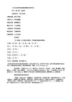 《从张丞相游纪南城猎戏赠裴迪张参军①》(唐.孟浩然)原文、翻译、注释及赏析