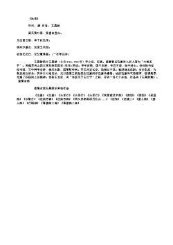 《秋思》(唐.王昌龄)原文、翻译、注释及赏析