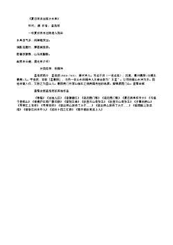 《夏日浮舟过陈大水亭》(唐.孟浩然)原文、翻译、注释及赏析