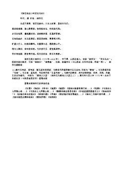 《游石角过小岭至长乌村》(唐.柳宗元)