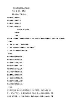 《同从弟南斋玩月忆山阴崔少府》(唐.王昌龄)原文、翻译、注释及赏析